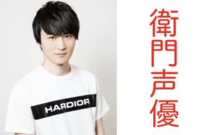 【うんこちゃん】加藤純一ファンの衛門声優をまとめてみた!共演NGの噂とは?